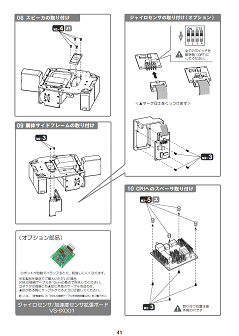 Robovie-Xのジャイロ・加速度センサ基板取り付け