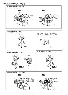 Robovie-XのPSDセンサ取り付け